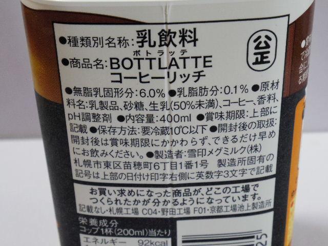 ボトラッテコーヒーリッチ06
