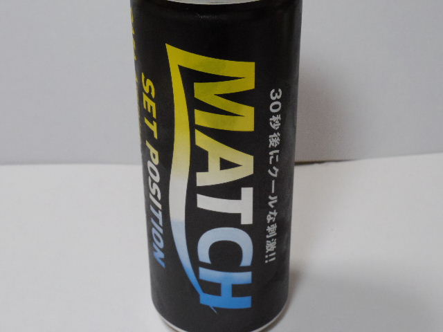今日の飲み物:「マッチ セットポジション」を飲む!