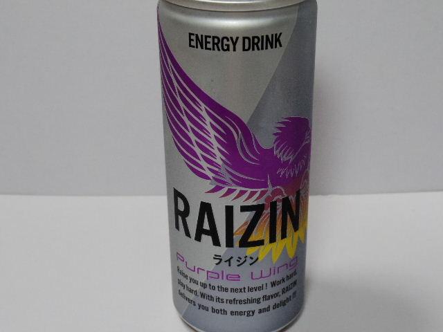 今日の飲み物:「ライジン パープルウイング」を飲む!