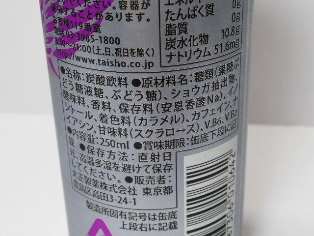 ライジン-パープルウイング5