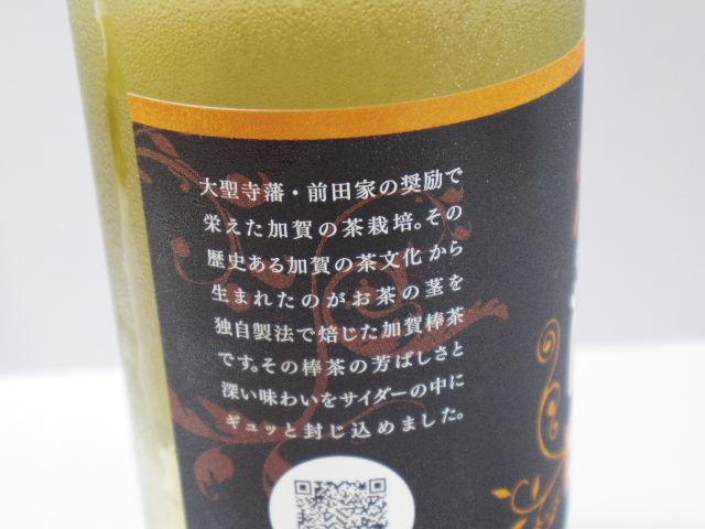 加賀棒茶サイダー2
