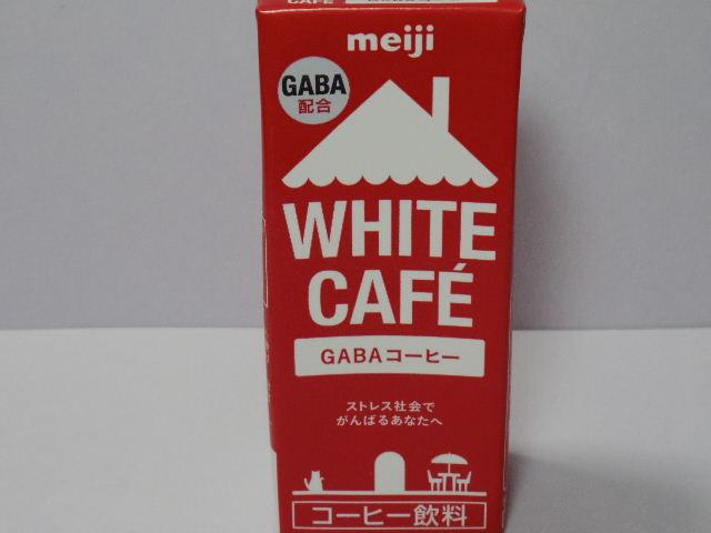 今日の飲み物:「meiji WHITE CAFE GABAコーヒー」を飲む!