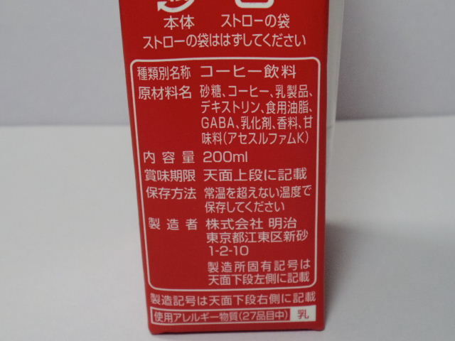 meiji-whitecafe-gabaコーヒー05