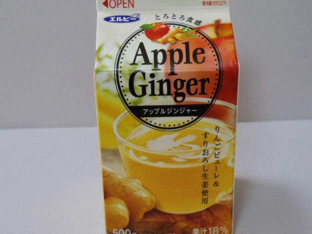 エルビー-アップルジンジャー1