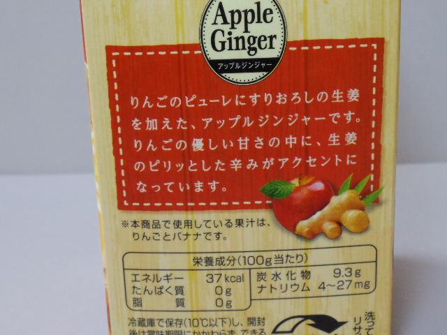 エルビー-アップルジンジャー2