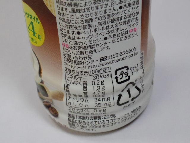 おいしいココナッツミルク コーヒー2
