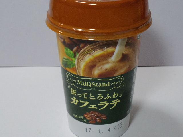 今日の飲み物:「ミルクスタンド 振ってとろふわ カフェラテ」を飲む!