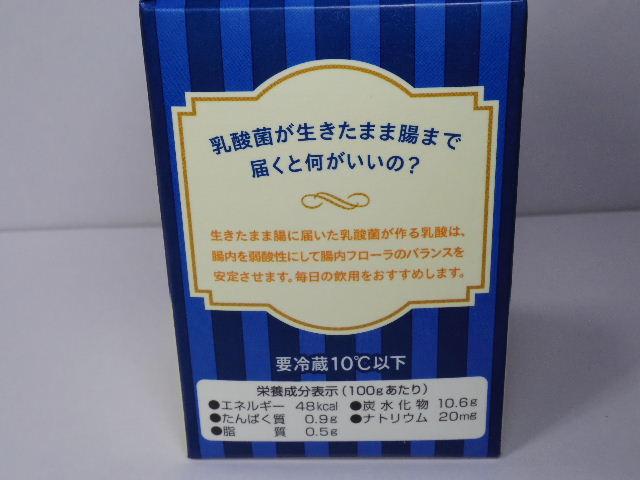 はたらく乳酸菌レアチーズ風味2