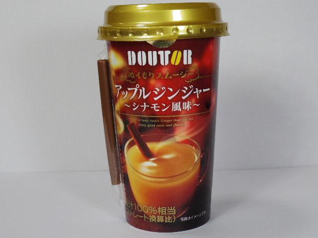 今日の飲み物:「ドトール ぬくもりスムージー アップルジンジャーシナモン風味」を飲む!
