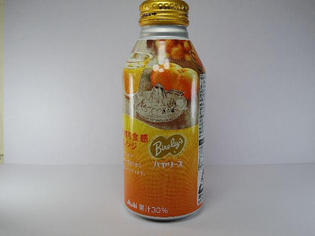 今日の飲み物:アサヒ「バヤリース 手絞り食感オレンジ」を飲む!