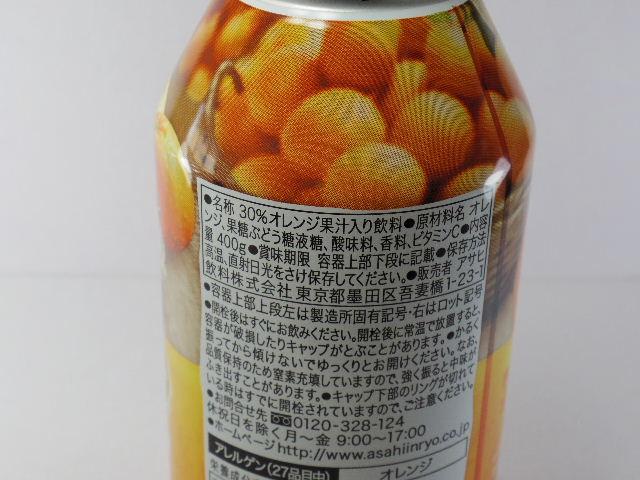バヤリース 手絞り食感オレンジ5