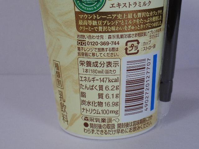 マウントレーニア-リッチカフェラテ-エキストラミルク2
