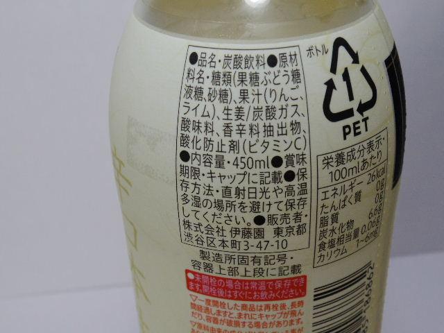 伊藤園-本生姜スパークリング6