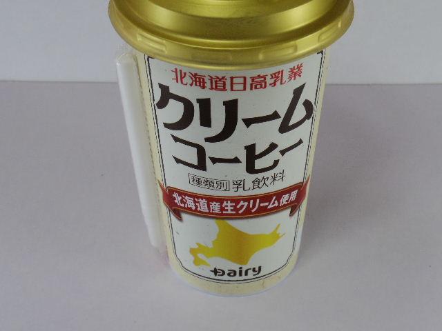今日の飲み物:「北海道日高乳業クリームコーヒー」を飲む!