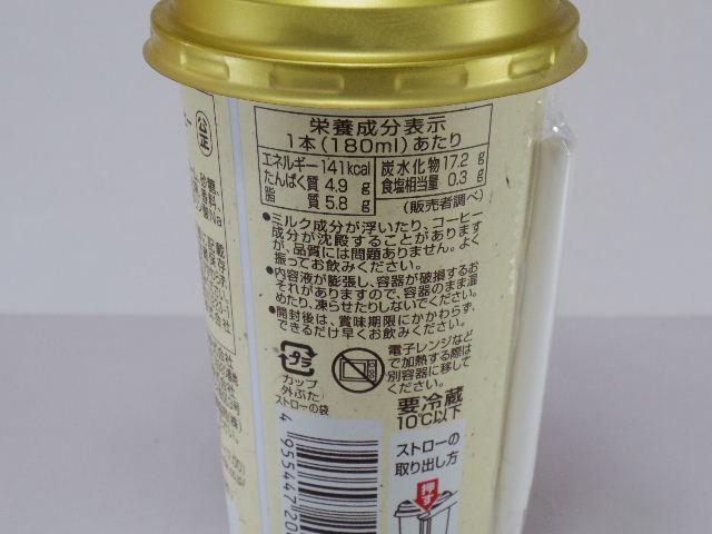 北海道日高乳業クリームコーヒー2