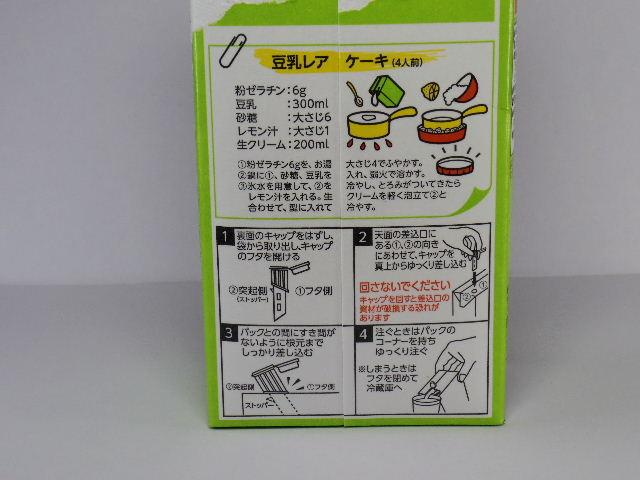 キッコーマン調整豆乳2