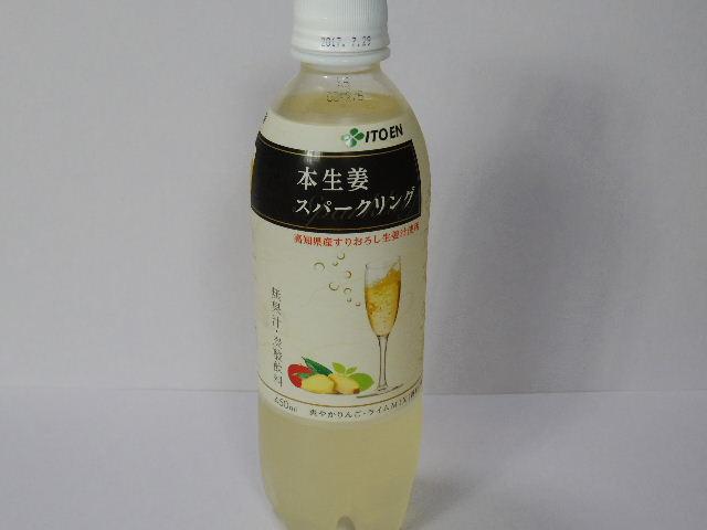 伊藤園-本生姜スパークリング1