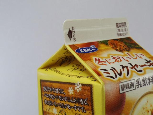 冬においしいミルクセーキ3