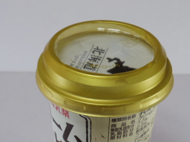 北海道日高乳業クリームコーヒー3