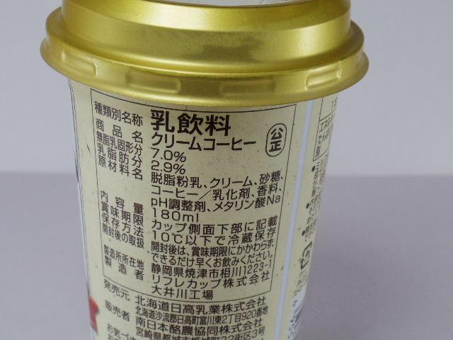 北海道日高乳業クリームコーヒー5