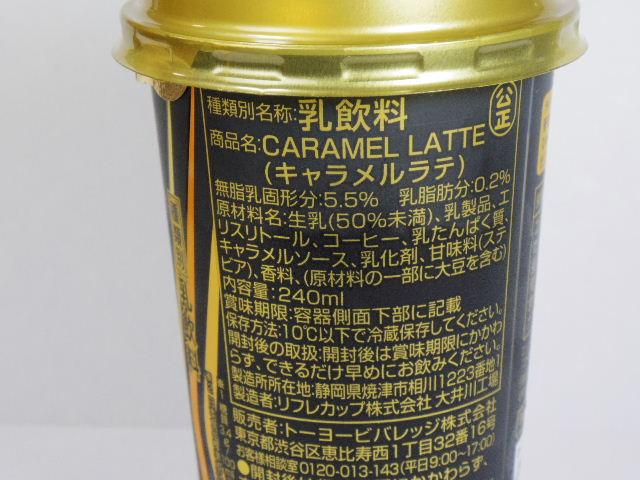 RIZAP-キャラメルラテ5