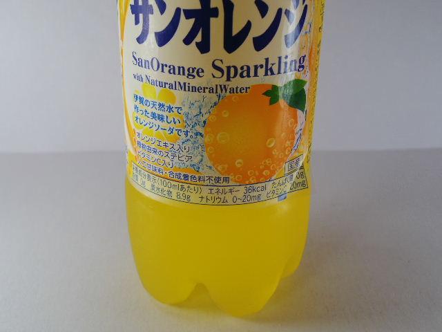 サンガリア天然水サンオレンジ2
