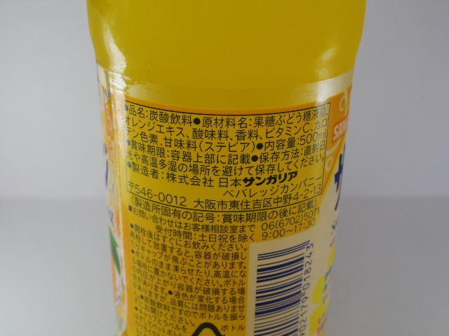 サンガリア天然水サンオレンジ5