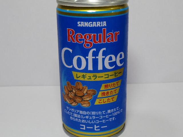 今日の飲み物:「サンガリア レギュラーコーヒー」を飲む!
