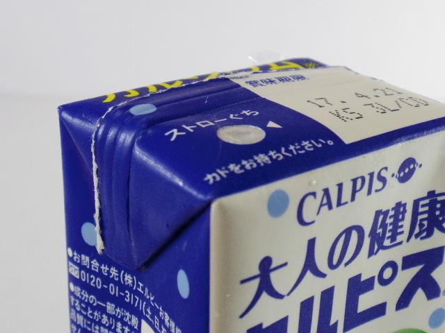 大人の健康カルピス2