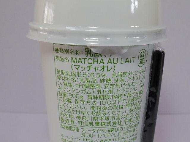 守山 抹茶オレ5
