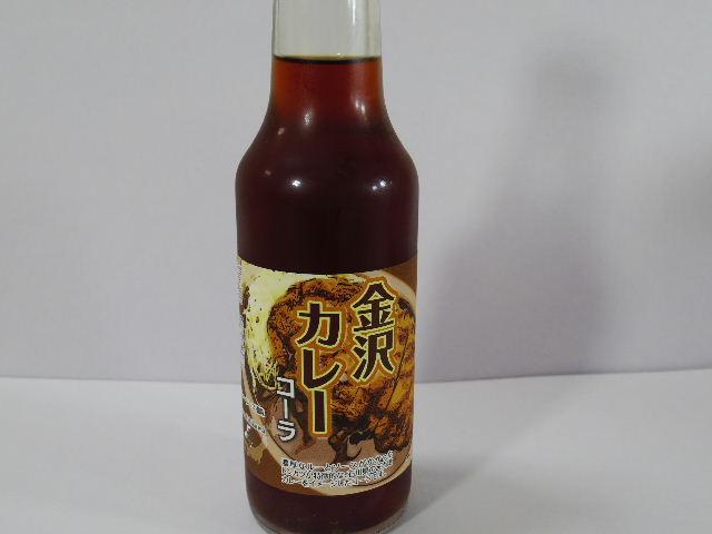金沢カレーコーラ1