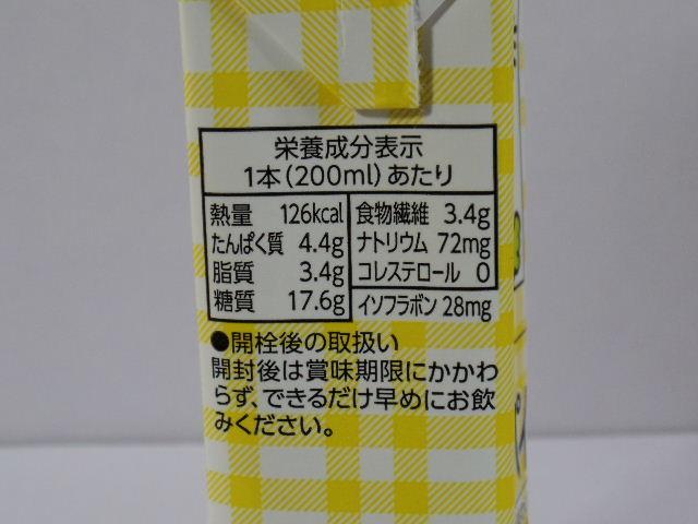 豆乳飲料アップルパイ2