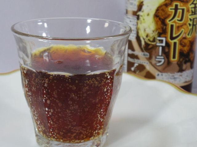 金沢カレーコーラ4