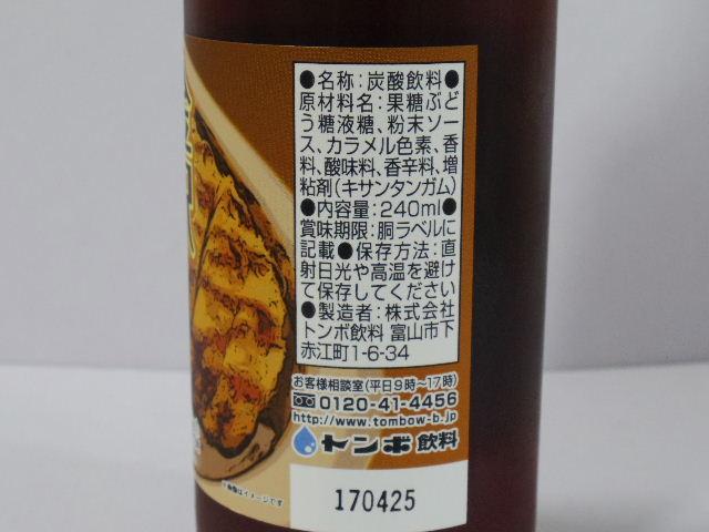 金沢カレーコーラ5