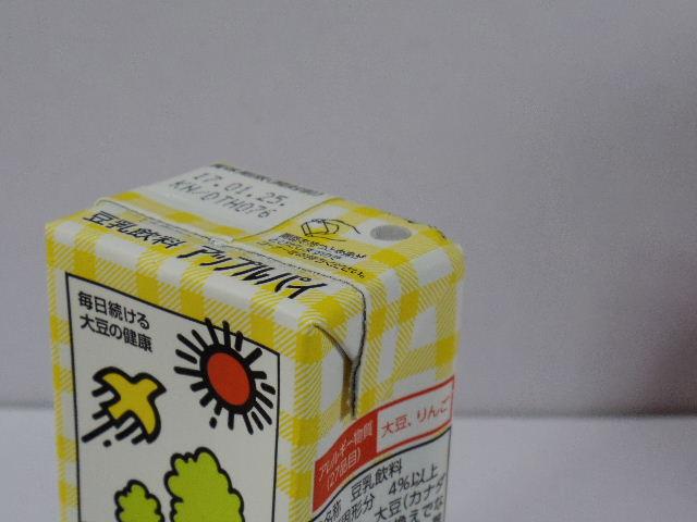 豆乳飲料アップルパイ3