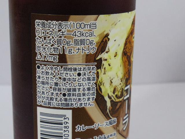 金沢カレーコーラ2