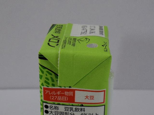 豆乳飲料メロン3