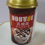 乳酸菌入りココア?:ドトールコーヒー「乳酸菌チョコラータ」を飲む!