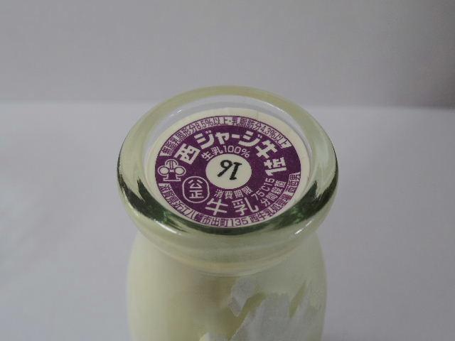 西ジャージ牛乳4