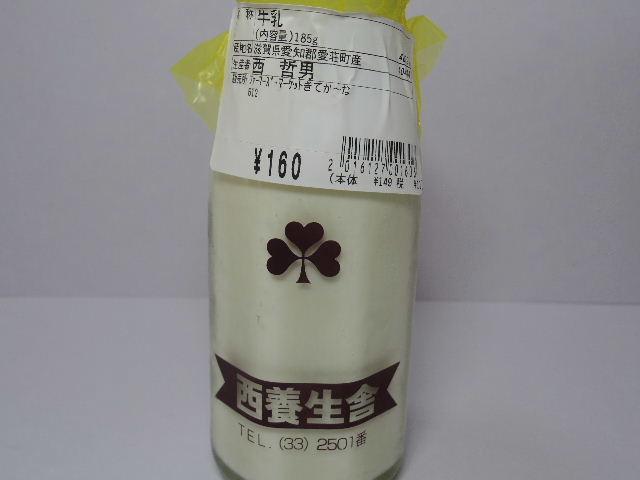 西ジャージ牛乳2