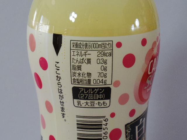 カルピスソーダ白桃2