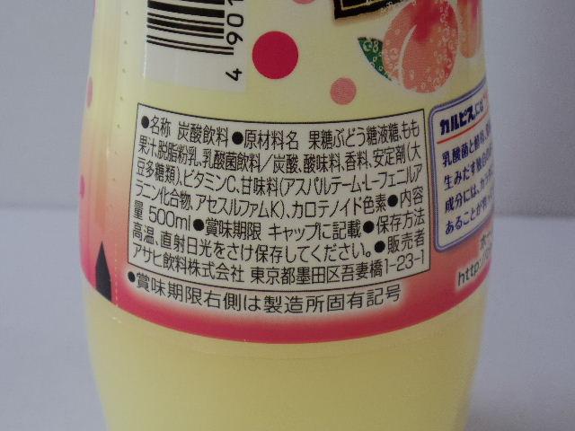 カルピスソーダ白桃5