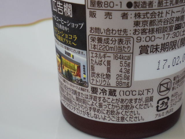ドトール 乳酸菌チョコラータ2