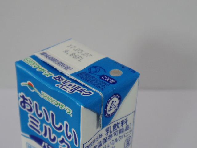 らくのうマザーズおいしいミルク3
