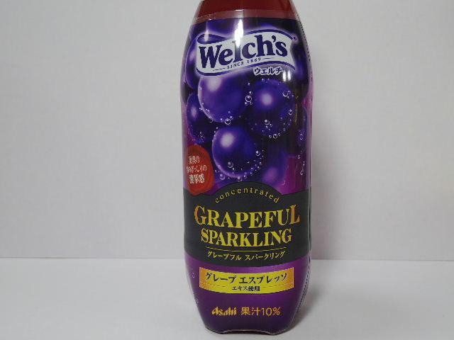 ウェルチ グレープフルスパークリング1