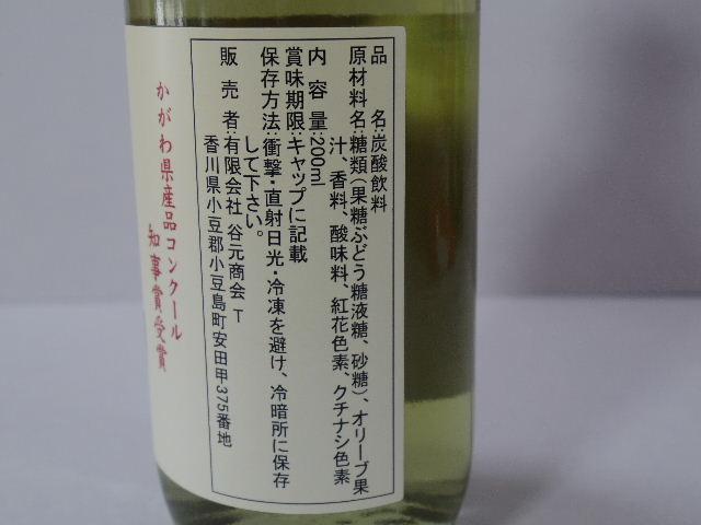 小豆島オリーブサイダー5