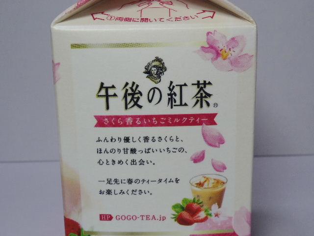午後の紅茶 さくら香るいちごミルクティー2