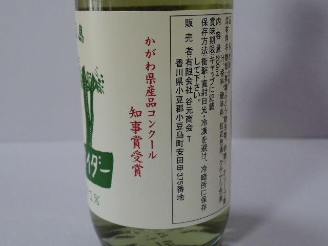 小豆島オリーブサイダー2