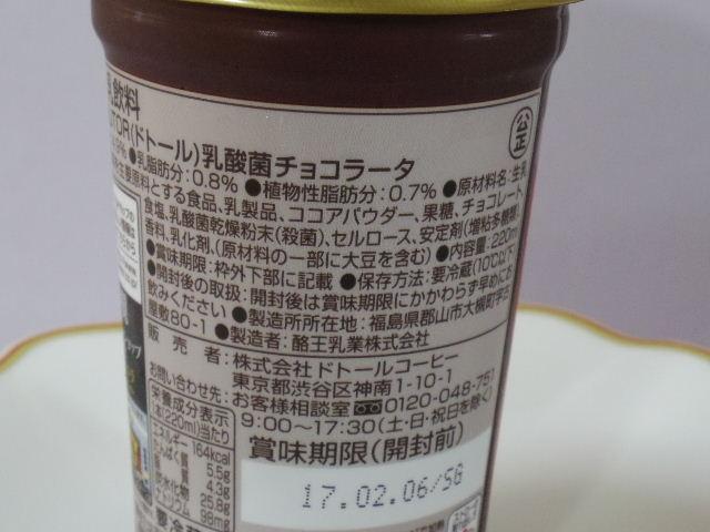 ドトール 乳酸菌チョコラータ5