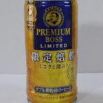 今日の飲み物:サントリー「プレミアムボスリミテッド限定焙煎」を飲む!
